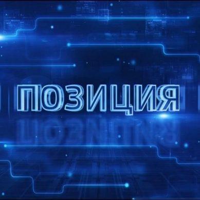 «Позиция»: Калининград в дни ЧМ-2018 (21.06.2018)