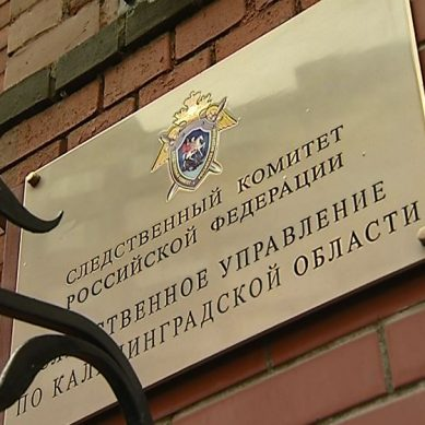 В Калининграде по факту убийства мужчины возбуждено уголовное дело