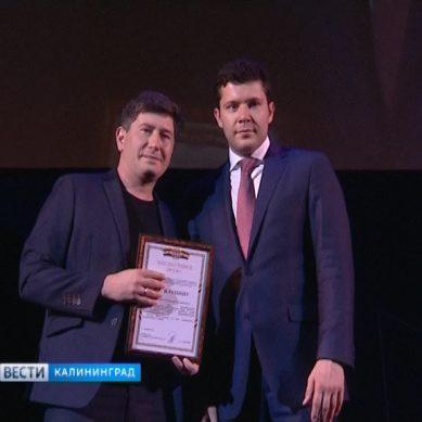 В Калининграде наградили лучших медиков региона