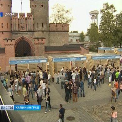 В Калининграде впервые пройдёт фестиваль «Гастрономическая карта России»
