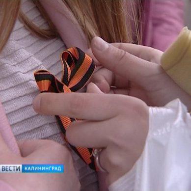 В Калининграде болельщикам ЧМ-2018 раздадут георгиевские ленточки