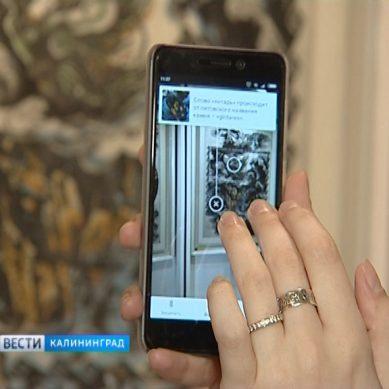 В Музее янтаря появилась возможность взглянуть на искусство необычным образом