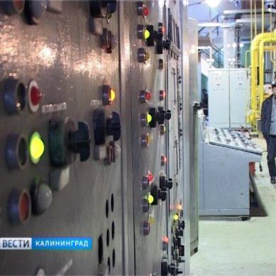 К 2019 году полностью переоборудуют теплоэлектростанцию в Гусеве