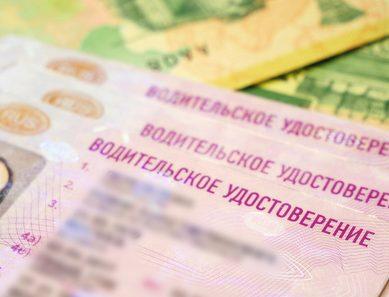 Водительские права и регистрация ТС подорожали в 1,5 раза