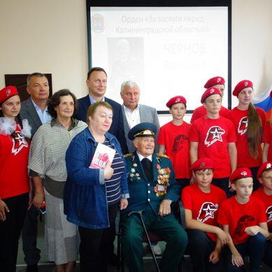 Участник штурма Кёнигсберга награждён орденом «За заслуги перед Калининградской областью»