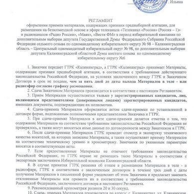 Регламент оформления приемки материалов содержащих признаки предвыборной агитации