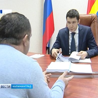 Антон Алиханов провёл личный приём граждан
