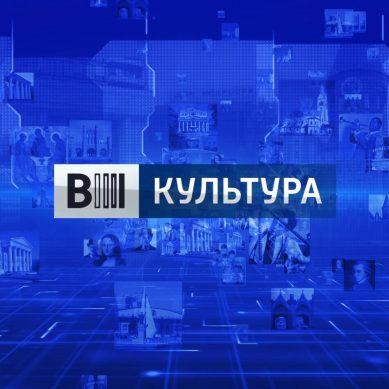 Вести.Культура (08.08.2018)