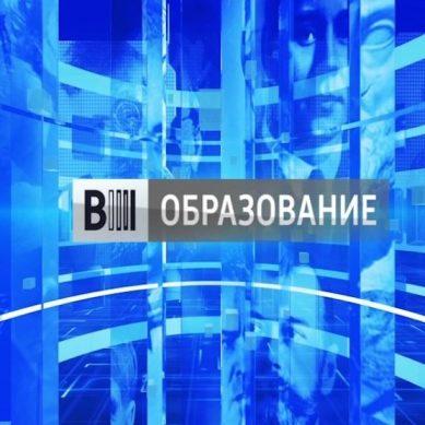 Вести. Образование (17.12.2018)