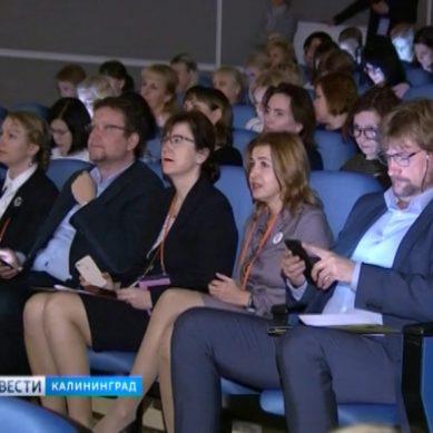 В Калининграде стартовал Межрегиональный Форум молодых педагогов «Время учиться»