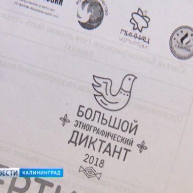 В Калининграде прошла Всероссийская акция «Большой этнографический диктант»