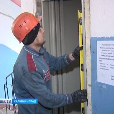 В Калининградской области ждут ввода в эксплуатацию 28 лифтов