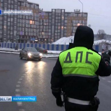 Калининградца поймали пьяным за рулём, с ним в машине была 3-летняя дочь