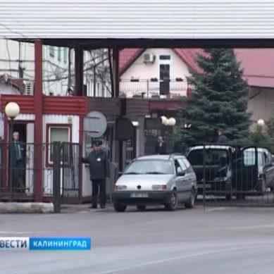Таможенные посты Калининградской областной таможни получили высокую оценку на всероссийском уровне