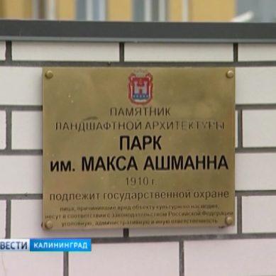 Антон Алиханов утвердил охранные зоны для парка Макса Ашманна