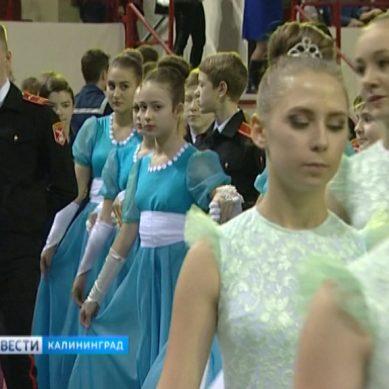 Во дворце спорта «Янтарный» состоялся 11-й кадетский бал