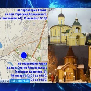 В Калининградской области определили места для традиционных крещенских купаний