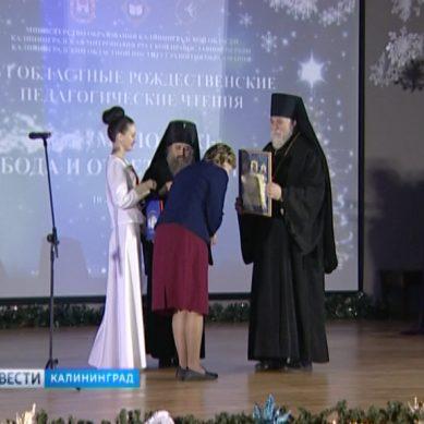 В Калининграде состоялись региональные Рождественские чтения