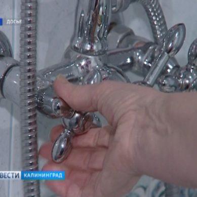 В Калининграде с 15 по 28 мая отключат горячую воду (СПИСОК)