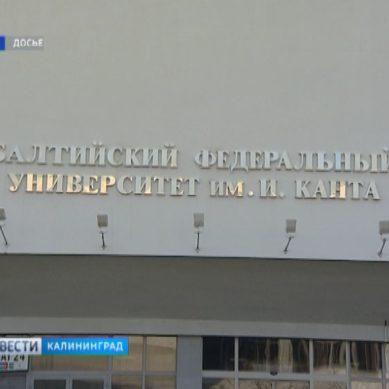 БФУ имени И. Канта вошёл в ТОП-3 рейтинга «Зелёные вузы России»-2018