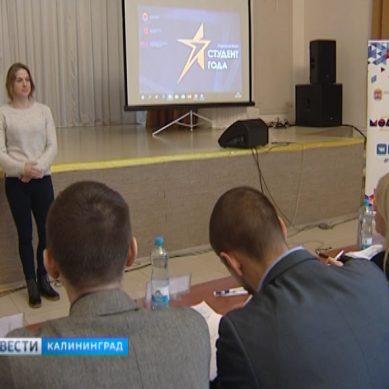 В Калининграде выбирают лучшего студента