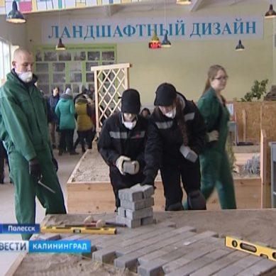 В Калининградской области открылся 1-й специализированный центр «WorldSkills»