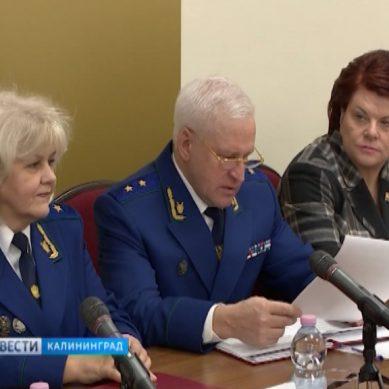 В Калининграде прошло расширенное заседании коллегии областной прокуратуры