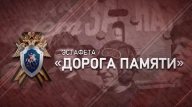 СК России открывает эстафету «Дорога Памяти», посвященную 74-й годовщине Победы в Великой Отечественной войне