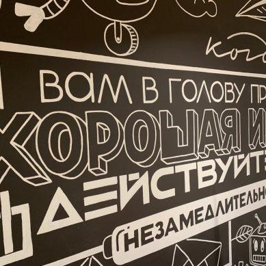 В Калининграде открыли новый бизнес-инкубатор