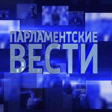Парламентские Вести (15.04.2019)