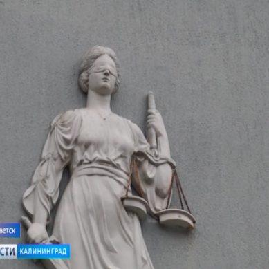 Педофила из Советска осудили на 12 с половиной лет за растление малолетней падчерицы
