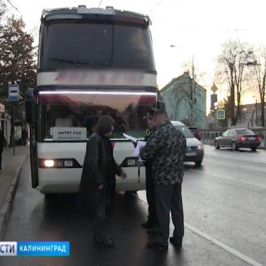 В Калининграде выявили полтора десятка нарушений в пассажирских автобусах