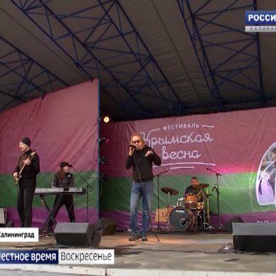 В дни пятилетия «Крымской весны» Калининград посетили спортсмены и музыканты из Крыма