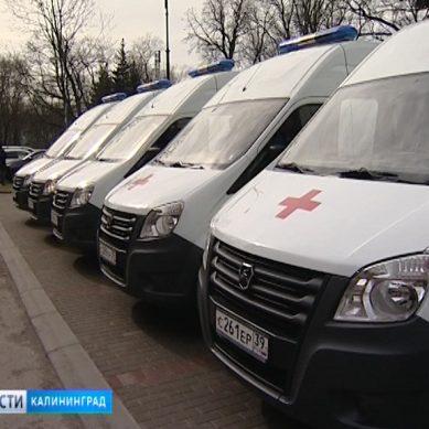 В автопарке скорой медицинской помощи Калининградской области пополнение
