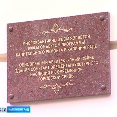 В Калининграде отремонтирован тысячный дом по региональной программе капремонта