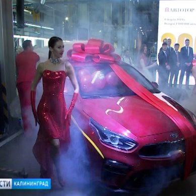 Калининградский автозавод выпустил с конвейера двухмиллионный автомобиль