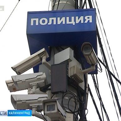 В Калининграде заработали три новые камеры видеонаблюдения