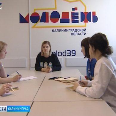 В Калининграде открыли областной центр развития добровольчества