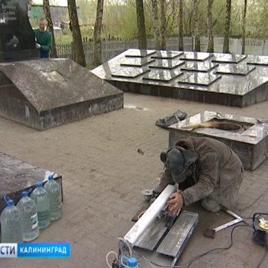 В Калининграде в 2019 году отремонтируют 30 памятников посвящённых Великой Отечественной войне
