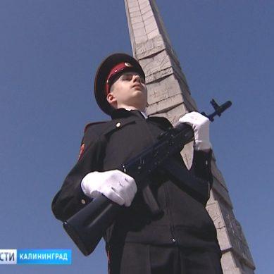 В Калининграде кадеты заступили на почётную вахту у мемориала «Памятник 1200 гвардейцам»