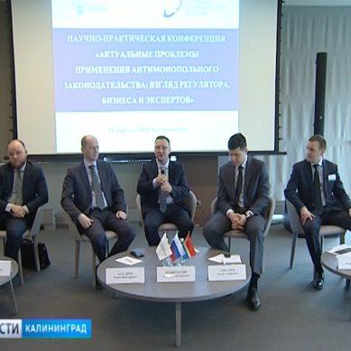 В Калининграде проходит научная конференция Федеральной антимонопольной службы
