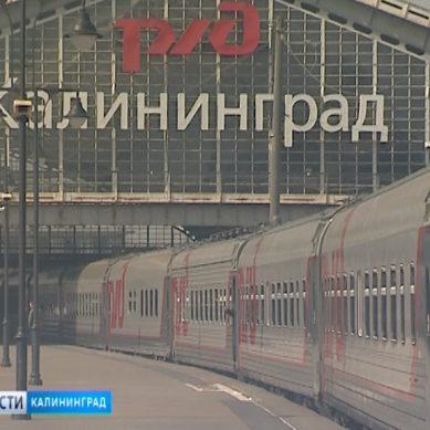 В КЖД объявили о назначении дополнительного поезда в Москву в канун Первомая