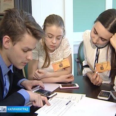 В Калининграде стартует Всероссийская неделя финансовой грамотности для детей и молодёжи