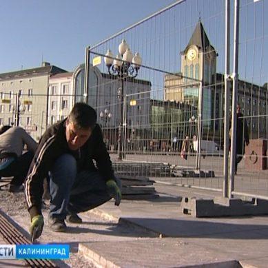 К майским праздникам в Калининграде готовят главную площадь города