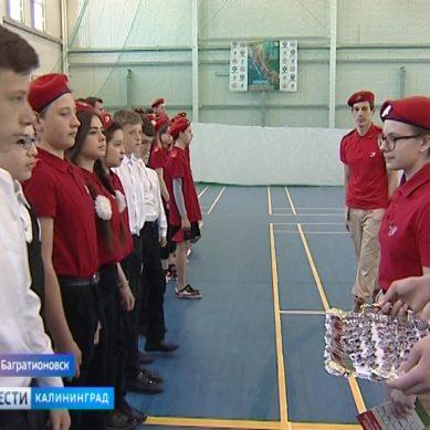 В Багратионовске 60 школьников вступили в ряды юнармейцев