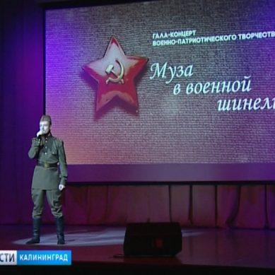 В Гурьевске прошёл патриотический гала-концерт «Муза в военной шинели»