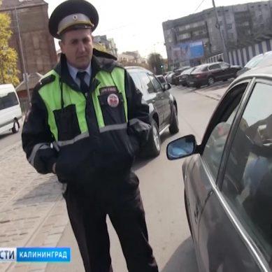 ГИБДД в Калининграде проверила водителей на соблюдение правил перевозки детей