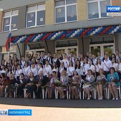 Выпускные вечера в Калининградской области состоятся 19 июня