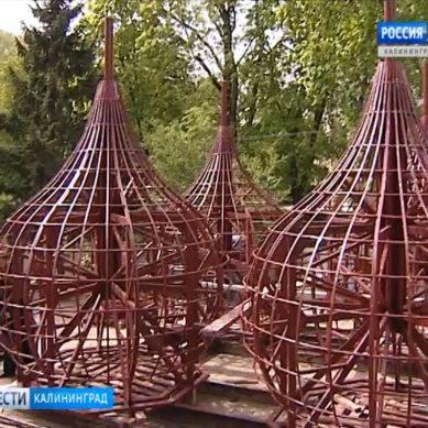 В Калининграде начали собирать главный купол для строящегося храма Кирилла и Мефодия