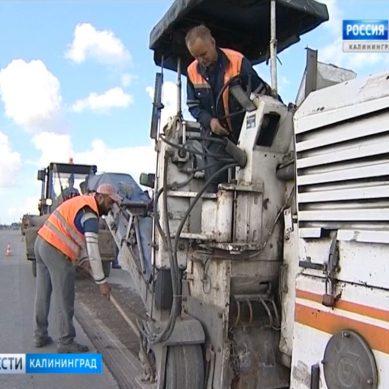 В Калининградской области стартовали работы по нацпроекту «Безопасные и качественные автомобильные дороги»